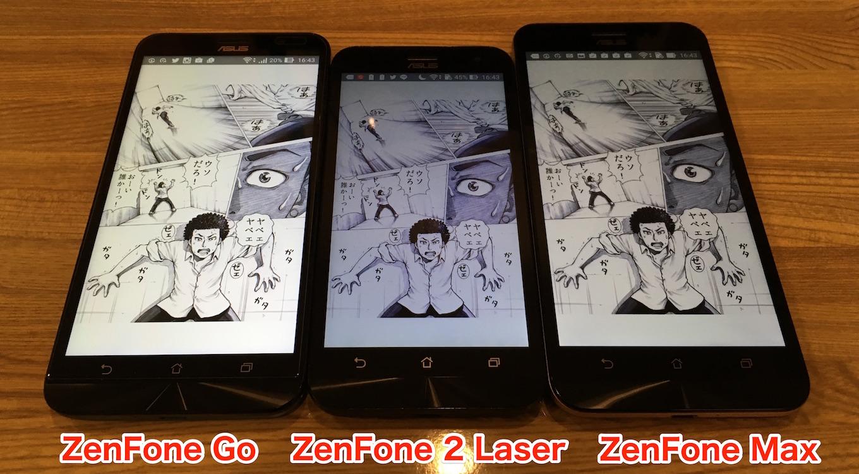 zenfone-go_2_laser_max-screen_comparison4