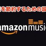 Amazon Music利用時にデータ通信利用量を可能な限り抑える設定まとめ