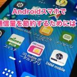 Androidスマホでデータ通信量を節約するためにしておきたい設定まとめ