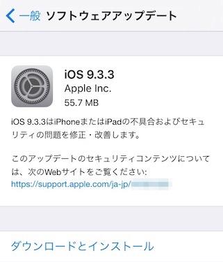 apple-software_update_ios9.3.3_1