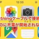 【iPhone/iPad/Android】スマホやタブレットの充電ができない時の対処法まとめ