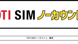 【格安SIM】DTI、ポケモンGOプレイ分の通信量が無料となる「DTI SIM ノーカウント」を発表!