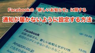 Facebookから送信される「新しいお知らせ」に関する通知が届かないようにする方法
