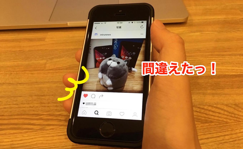 instagram-how_to_cancel_good1