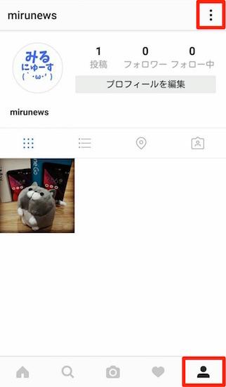 instagram-how_to_cancel_good10