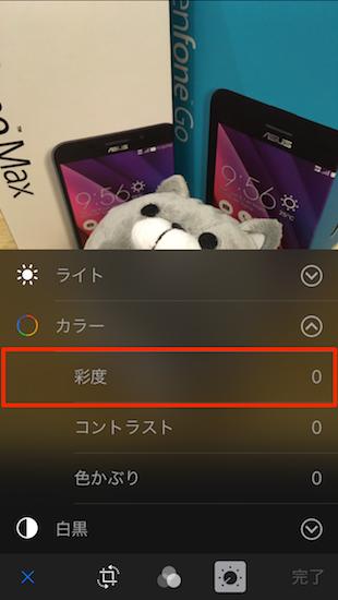 ios-photo_apps-how_to_edit_photos19