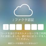 iCloudのアカウントに二段階認証を設定する方法