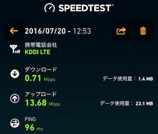iphone-se_ios9.3.3-mineo1