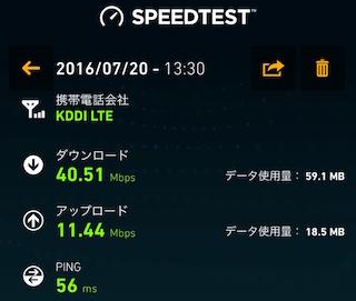 iphone-se_ios9.3.3-mineo4