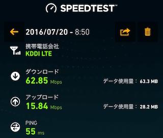 iphone-se_ios9.3.3-uqmobile1