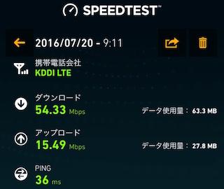 iphone-se_ios9.3.3-uqmobile2