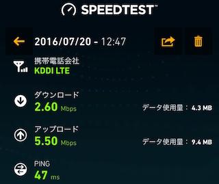iphone-se_ios9.3.3-uqmobile3