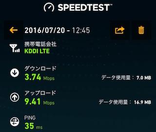 iphone-se_ios9.3.3-uqmobile4