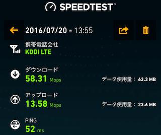 iphone5s_ios9.3.3-mineo1
