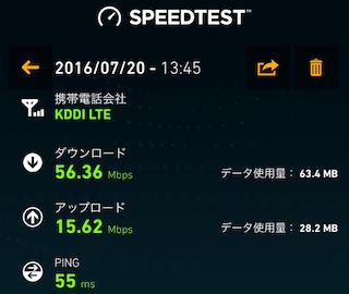 iphone5s_ios9.3.3-mineo2