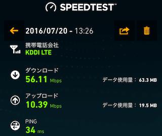 iphone5s_ios9.3.3-uqmobile1