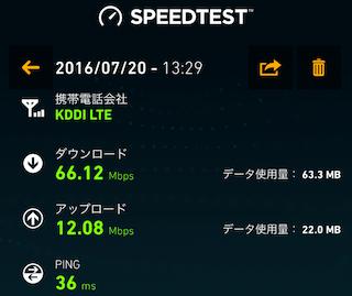 iphone5s_ios9.3.3-uqmobile2
