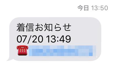 iphone5s_ios9_3_3-mineo3