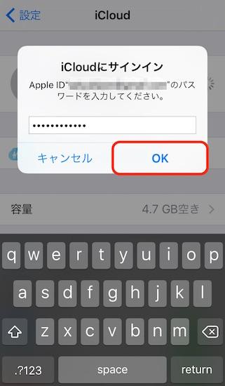 iphone_ipad-how_to_change_your_icloud_password3