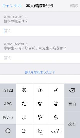 iphone_ipad-how_to_change_your_icloud_password6