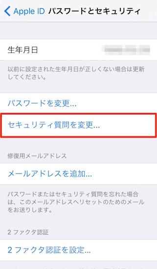 iphone_ipad-how_to_change_your_icloud_password7