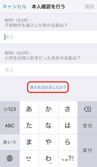 iphone_ipad-how_to_change_your_icloud_password8