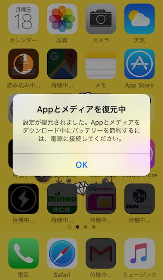 iphone_ipad-how_to_reset_passcode15