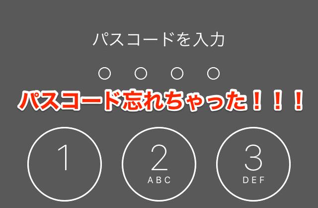 簡単にできる!iPhone/iPadのパスコードを忘れた時の対処法を徹底解説