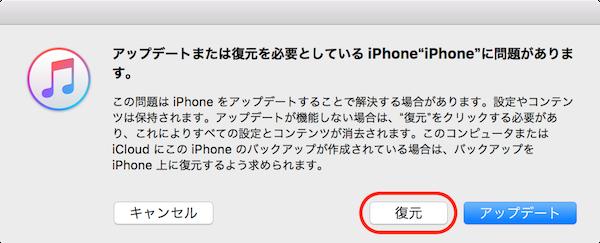 iphone_ipad-how_to_reset_passcode21