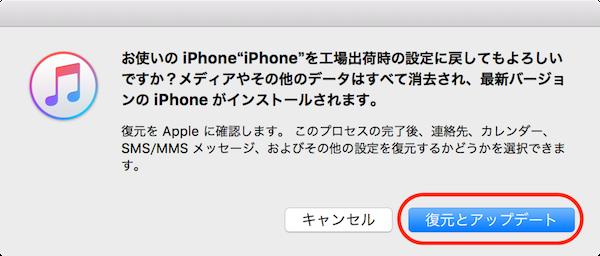 iphone_ipad-how_to_reset_passcode22