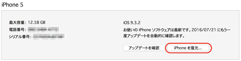 iphone_ipad-how_to_reset_passcode27
