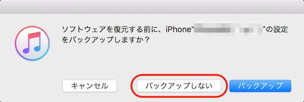 iphone_ipad-how_to_reset_passcode28
