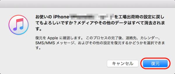 iphone_ipad-how_to_reset_passcode29