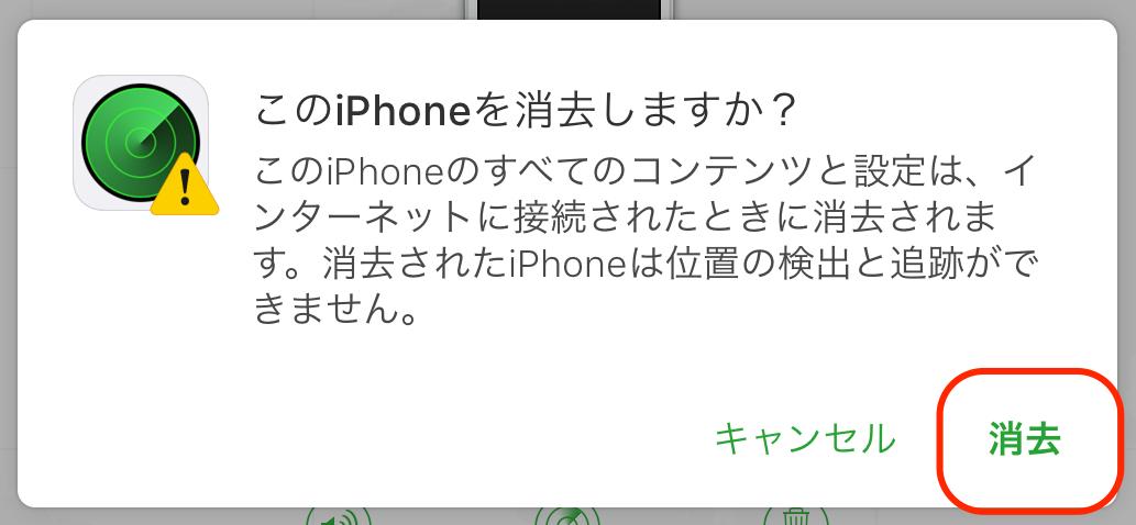 iphone_ipad-how_to_reset_passcode5