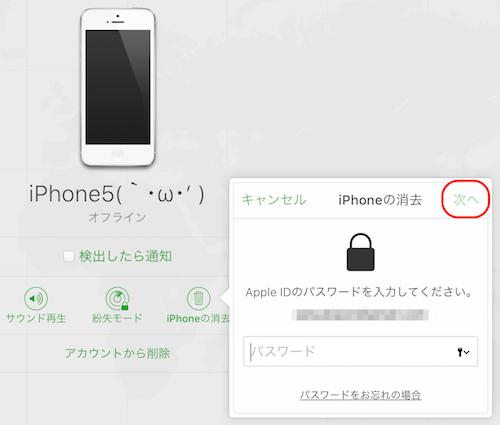 iphone_ipad-how_to_reset_passcode6