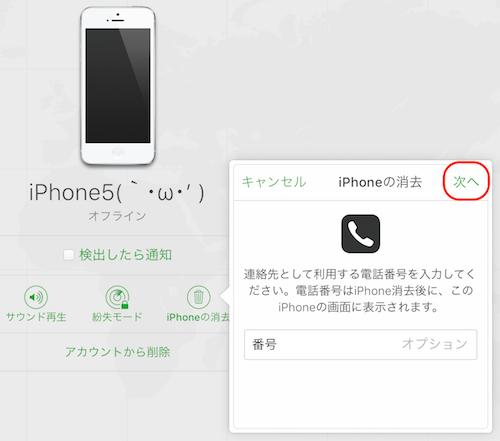 iphone_ipad-how_to_reset_passcode7