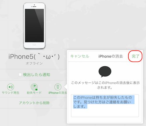 iphone_ipad-how_to_reset_passcode8