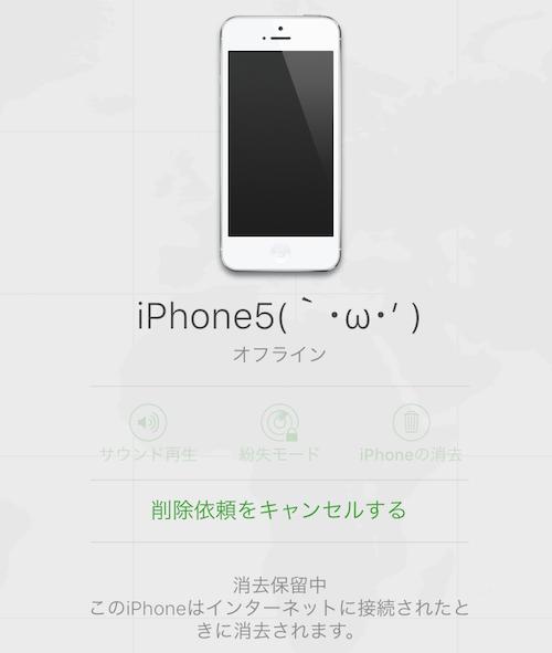 iphone_ipad-how_to_reset_passcode9