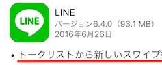 LINEのスワイプ機能が一新!特定のトークのピン留めやトークリストで既読/通知設定が可能に!