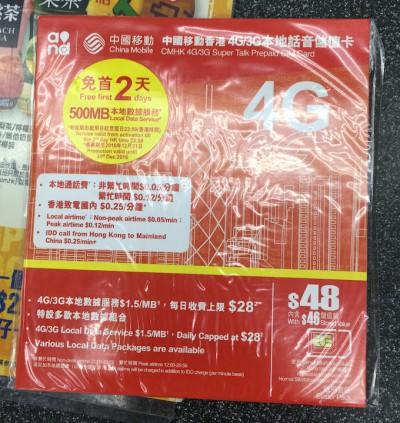 pic-chinamobile-hongkong-simcard