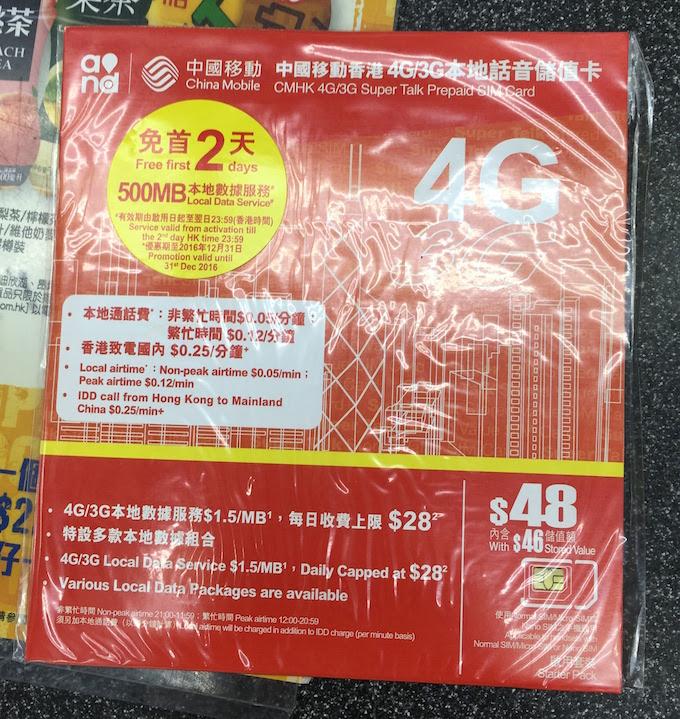 香港・マカオでスマホを使うなら「海外パケットし放題」より現地SIM調達がお得