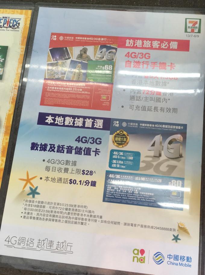 pic-hongkong-seveneleven-simcard