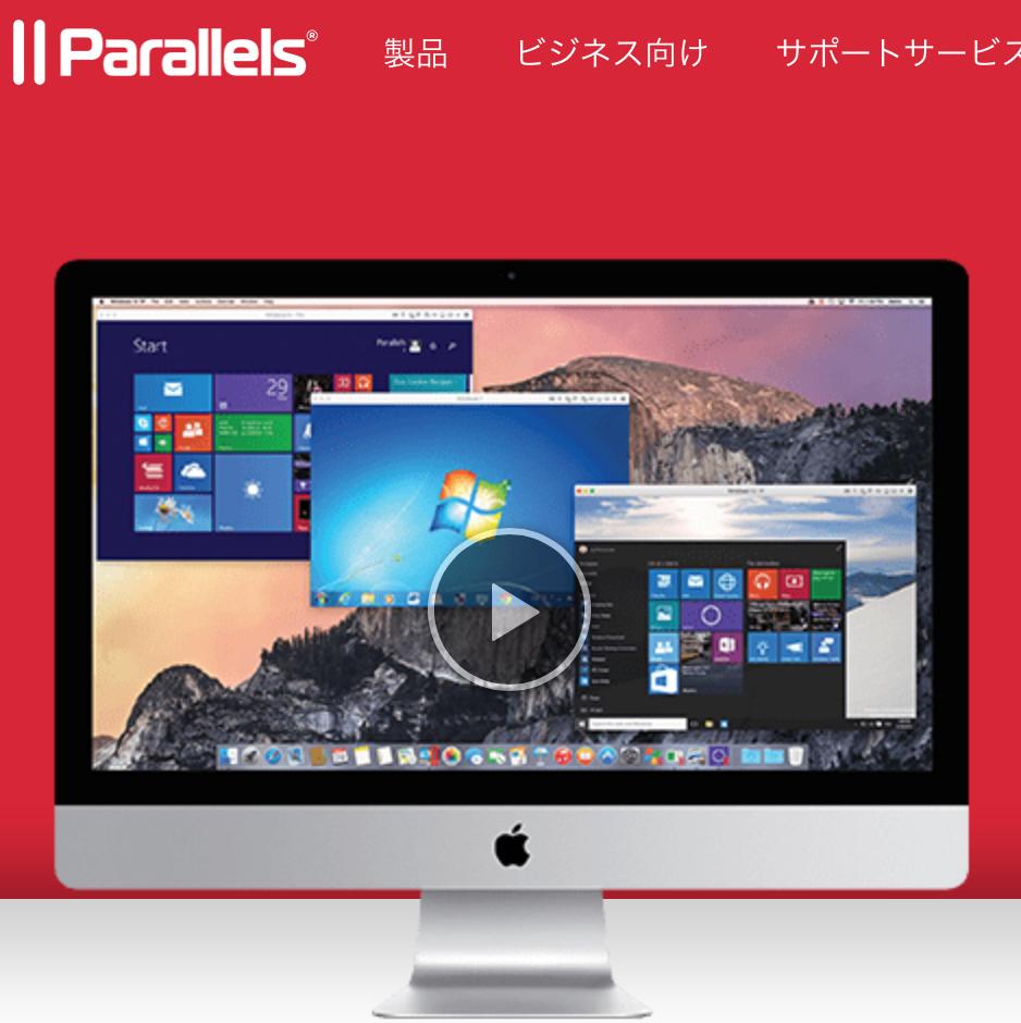 Macbook上でWindowsを使える仮想化ソフト比較 Parallels vs VMware vs VisualBox
