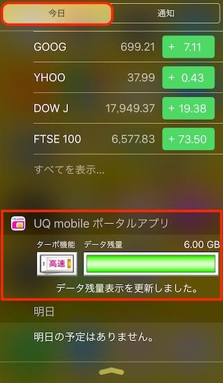 uqmobile-portal_apps10