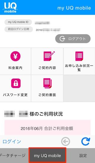 uqmobile-portal_apps4