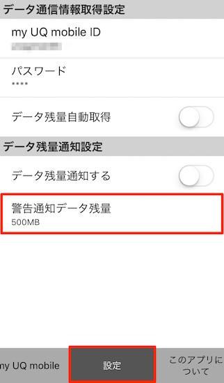 uqmobile-portal_apps5