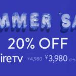 Amazonで映画やドラマが見放題の「Fire TV Stick」が20%OFF!8/31まで