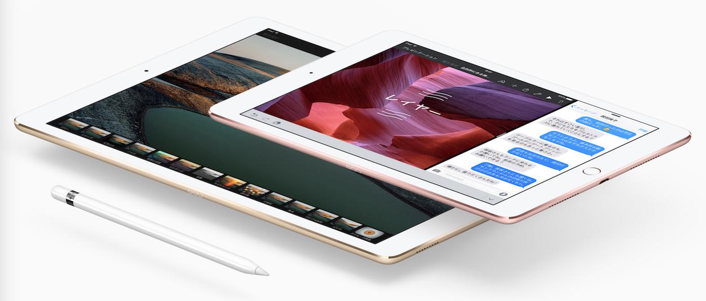 2017年3月に新iPad Proが3モデル登場!?10.9インチモデルはベゼルフリーになる見通し