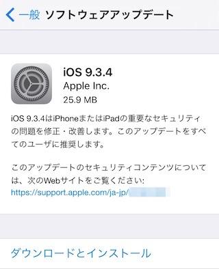 apple-software_update_ios9.3.4_1