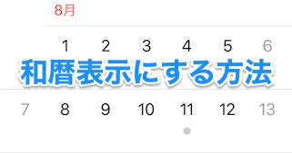 カレンダーの年を西暦表示から和暦表示に変更する方法